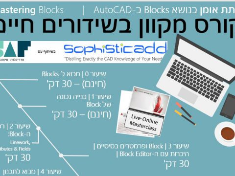 """הכל אודות ""(AutoCAD) BLOCKS Live Online Training Course"